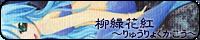 柳緑花紅〜りゅうりょくかこう〜